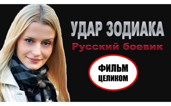 боевик #русское кино. by